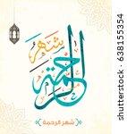 arabic islamic calligraphy... | Shutterstock .eps vector #638155354