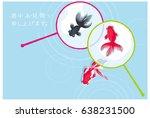goldfish scooping  japanese... | Shutterstock .eps vector #638231500