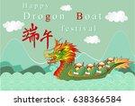 vector dragon boat festival... | Shutterstock .eps vector #638366584