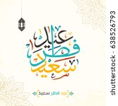 arabic islamic calligraphy of... | Shutterstock .eps vector #638526793