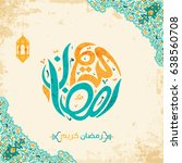 arabic islamic calligraphy of... | Shutterstock .eps vector #638560708