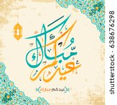 happy eid in arabic calligraphy ... | Shutterstock .eps vector #638676298