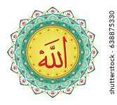 name of allah with colorful... | Shutterstock .eps vector #638875330