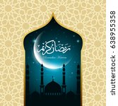ramadan kareem greeting card... | Shutterstock .eps vector #638955358