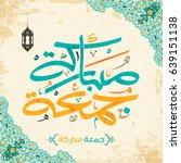 vector of ''jumah mubarakah'' ... | Shutterstock .eps vector #639151138