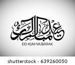 illustration of eid kum mubarak ... | Shutterstock .eps vector #639260050