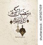 ramadan kareem mubarak greeting ... | Shutterstock .eps vector #639307459