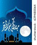 ramadan mubarak kareem islamic... | Shutterstock .eps vector #639480064