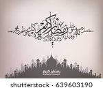 illustration of ramadan kareem... | Shutterstock .eps vector #639603190