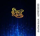 error 404 sign.hand drawn... | Shutterstock .eps vector #639853030