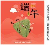 vintage chinese rice dumplings... | Shutterstock .eps vector #639866608