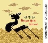 east asia dragon boat festival  ... | Shutterstock .eps vector #640358830