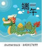 vintage chinese rice dumplings...   Shutterstock .eps vector #640417699