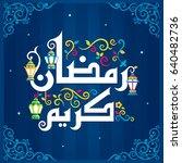 arabic text   generous ramadan... | Shutterstock .eps vector #640482736