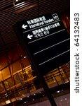 directional sign of beijing... | Shutterstock . vector #64132483