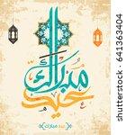 eid mubarak handwritten... | Shutterstock .eps vector #641363404