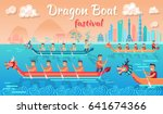 dragon boat festival in china... | Shutterstock .eps vector #641674366