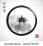 pagoda temple and forest trees... | Shutterstock .eps vector #641676193