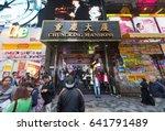 hong kong   mar 16  2017  the... | Shutterstock . vector #641791489