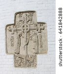 Small photo of Calvary cross. Element decoration of the eastern facade of the Intercession Church of the Marfo-Mariinsky Convent is made in the style of Russian church modernism by the sculptor Konenkov