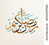 ramadan kareem beautiful... | Shutterstock .eps vector #642025960