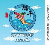 east asia dragon boat festival  ... | Shutterstock .eps vector #642299044