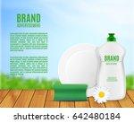 dishwashing liquid bottle with... | Shutterstock .eps vector #642480184