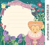 little princess card with blank ... | Shutterstock . vector #642488158