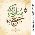 vector of ''jumah mubarakah'' ... | Shutterstock .eps vector #642910999