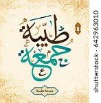 vector of ''jumah mubarakah'' ... | Shutterstock .eps vector #642963010