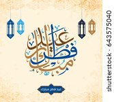 happy eid in arabic calligraphy ... | Shutterstock .eps vector #643575040
