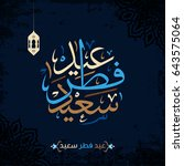arabic islamic calligraphy of... | Shutterstock .eps vector #643575064