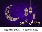 ramadan greeting card on violet ... | Shutterstock . vector #643591636