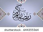 illustration of ramadan kareem... | Shutterstock .eps vector #644355364