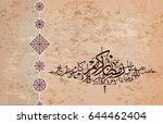 illustration of ramadan kareem... | Shutterstock .eps vector #644462404