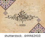 illustration of ramadan kareem... | Shutterstock .eps vector #644462410