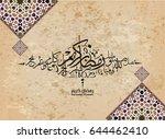 illustration of ramadan kareem... | Shutterstock .eps vector #644462410