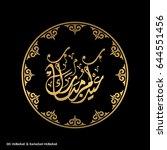 ramadan mubarak creative... | Shutterstock .eps vector #644551456
