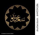 eid mubarak simple typography... | Shutterstock .eps vector #644554186