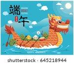 vintage chinese rice dumplings... | Shutterstock .eps vector #645218944