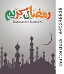 ramadan kareem beautiful... | Shutterstock .eps vector #645248818