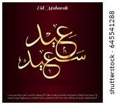 eid saeed creative typography... | Shutterstock .eps vector #645541288