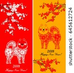 happy chinese new year 2018... | Shutterstock .eps vector #645612724