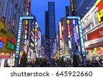 tokyo   may 12   entrance to... | Shutterstock . vector #645922660