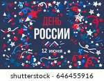 russian independence day...   Shutterstock .eps vector #646455916