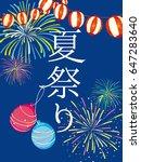 japanese summer festival vector ...   Shutterstock .eps vector #647283640