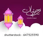 illustration of ramadan kareem... | Shutterstock .eps vector #647525590
