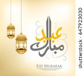 happy eid mubarrak background | Shutterstock .eps vector #647923030