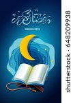 the holy book of the koran on... | Shutterstock .eps vector #648209938