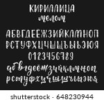 chalk handdrawn russian... | Shutterstock .eps vector #648230944
